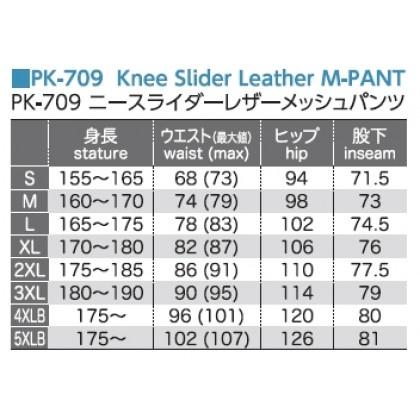 KOMINE PK-709 Knee Slider Leather Mesh Pant (Black)